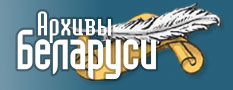 Сайт Архивы Беларуси