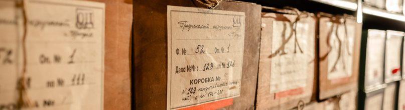 Государственный архив Гродненской области