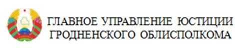Главное управление юстиции Гродненского облисполкома